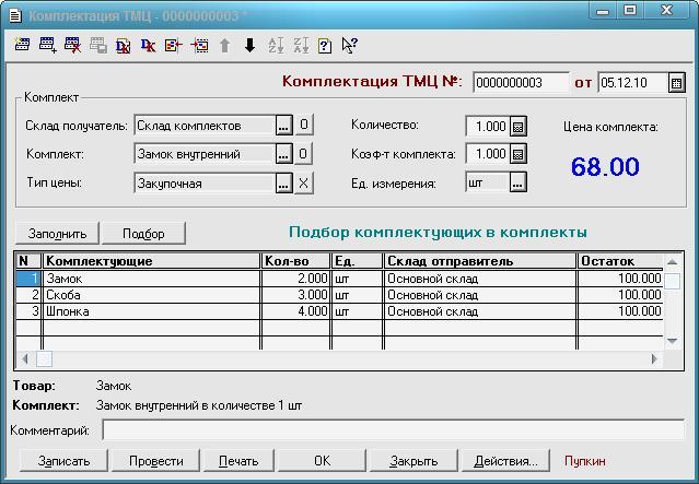 комплектация товара в 1с 7.7 бухгалтерия